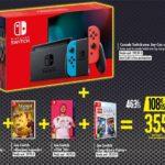 Profitez de cette reduction Carrefour sur la console Switch